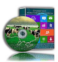 Справочник Животноводство Украины 2016