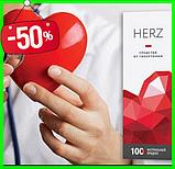 Herz - Средство от гипертонии (Герц), фото 4