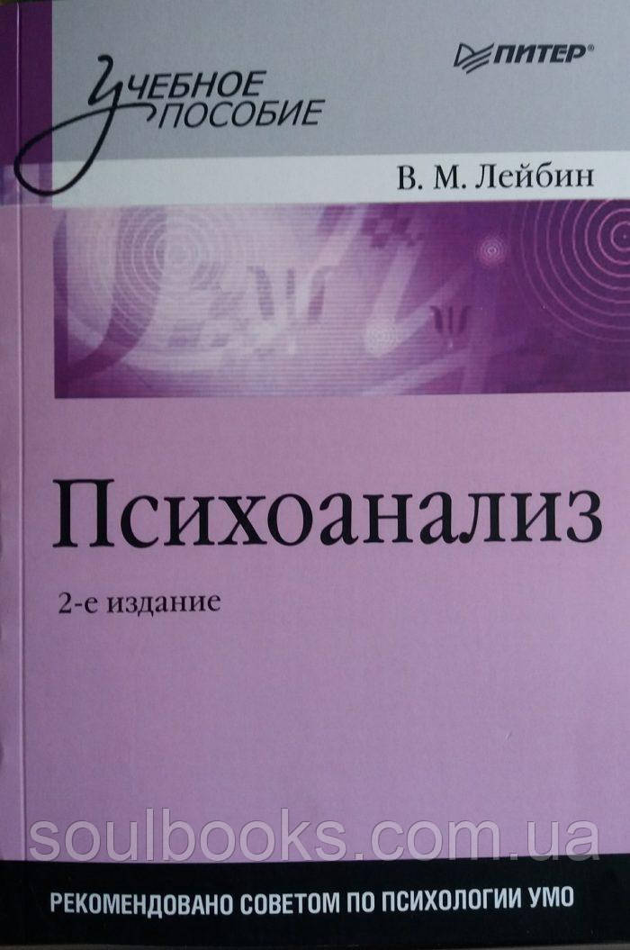 Психоанализ. Учебное пособие. Лейбин В.М.