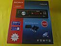 Автомобільна магнітола Sony 1044P MP3 FM USB (Парктронік на 4 датчика), фото 6