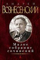 Андрей Вознесенский  Малое собрание сочинений