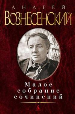 Вознесенский А. Малое собрание сочинений, фото 2