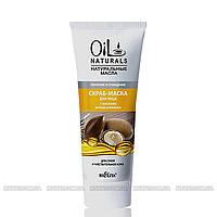 BIELITA Oil Naturals Натуральные масла - Скраб-маска для лица Питание и очищение (масла арганы и жожоба) 100мл