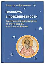 Вічність в повсякденності. Правила християнського життя громади батька Олексія Мечева. Полін де ля Виллежегю