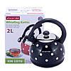 Чайник Kamille Чорний 2л з нержавіючої сталі зі свистком для індукції і газу KM-1070