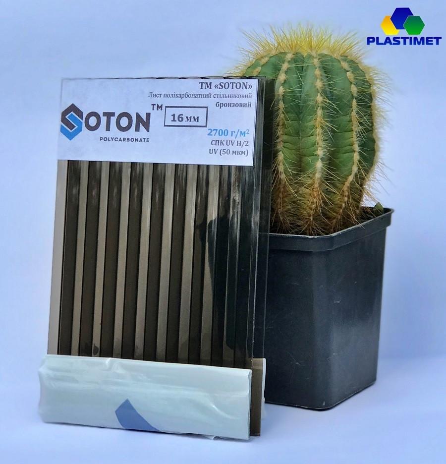 Полікарбонат сотовий (стільниковий) SOTON бронзовий 16мм 2,1*6м