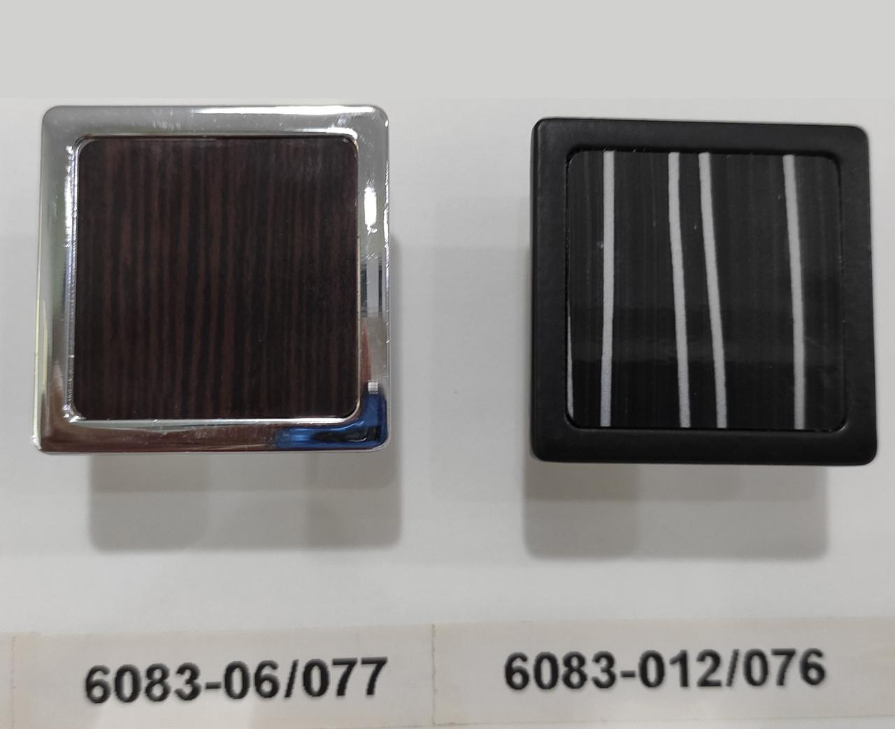 Ручка мебельная Ozkardesler 6083-06/077 SIRA DUGME Хром-Зебрано