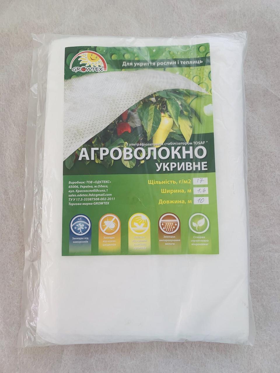 Агроволокно біле в пакеті 17 г/м2 1,6*10 м Одетекс