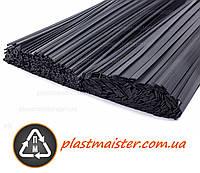 ABS пластик - 100 грамм - прутки (электроды) для сварки (пайки) пластмасс