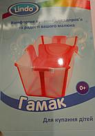 Гамак в ванночку для купания новорожденного Lindo, P271