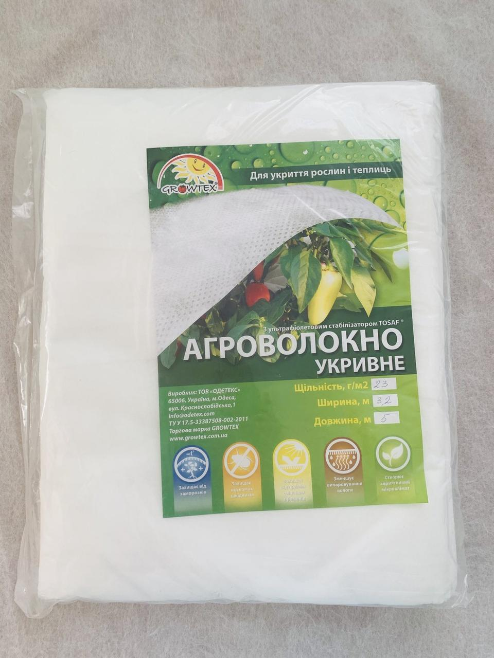Агроволокно біле в пакеті 23 г/м2 3,2*5 м Одетекс