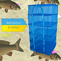 Усиленная украинская сетка сушилка на 5 полок 47*47*100см, сетка для сушки рыбы, фруктов, грибов.