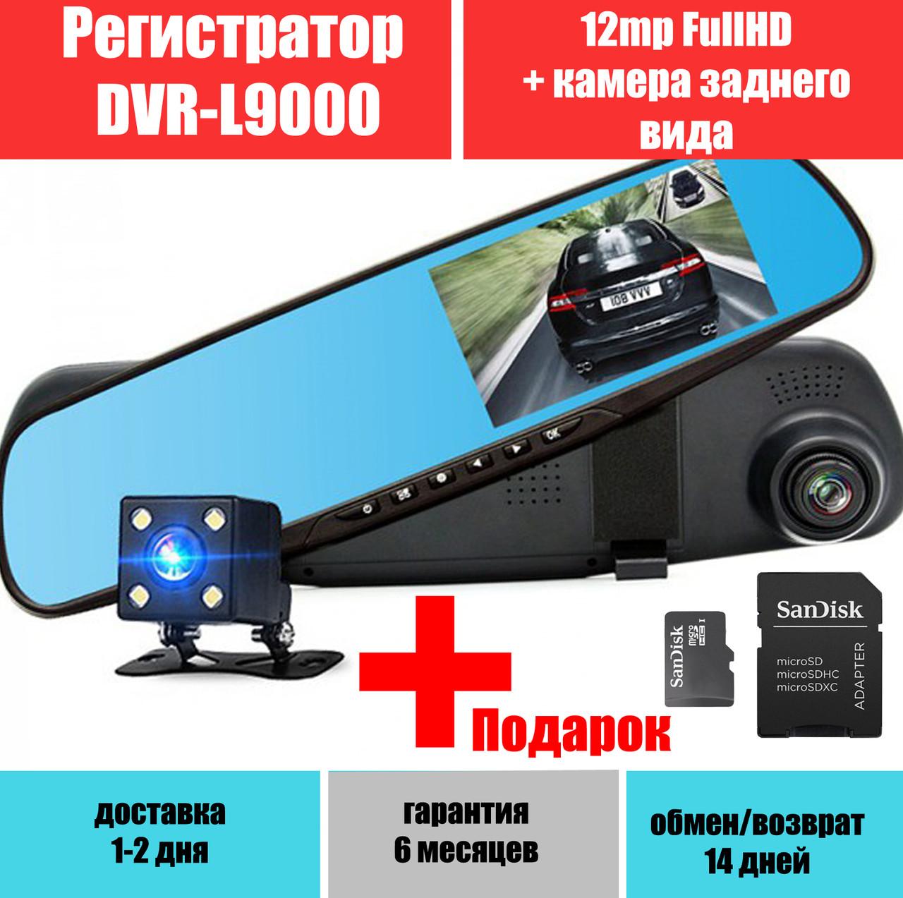 Видеорегистратор зеркало авто + камера заднего вида DVR L9000 FullHD 12MP + подарок флешка 16gb