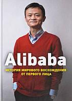 """Книга """"Alibaba. История мирового восхождения от первого лица"""" Дункан Кларк"""