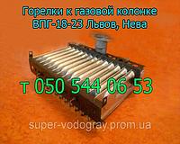 Горелки к газовой колонке ВПГ-18-23 Львов, Нева
