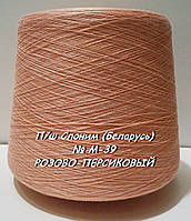 Слонимская пряжа для вязания в бобинах - полушерсть № М39 - РОЗОВО-ПЕРСИКОВЫЙ - 0,58кгкг