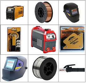 Сварочное оборудование, комплектующие и расходники