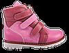 Детские кожаные ортопедические ботинки 4Rest-Orto 06-544 р-р. 31-36, фото 2
