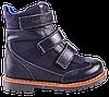 Детские ортопедические ботинки на мальчиков 4Rest-Orto 06-548  р-р. 31-36, фото 2