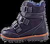 Детские ортопедические ботинки на мальчиков 4Rest-Orto 06-548  р-р. 31-36, фото 3