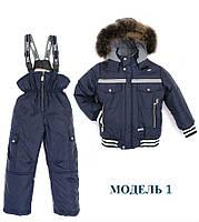 Комбинезон качественный зимний раздельный для мальчика.