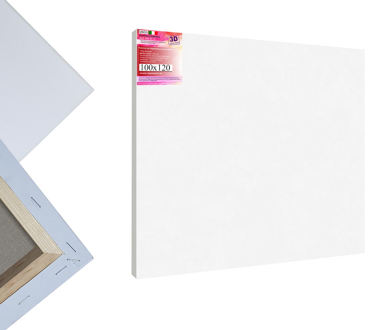 Холст на подрамнике Factura Unico3D 100х120 см Итальянский хлопок 326 грамм кв.м. мелкое зерно белый