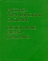 Б. Н. Майзель, Н. А. Скворцова  Русско-итальянский словарь