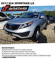 Автозапчастини до 2011 KIA SPORTAGE LX