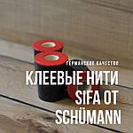 Если не можешь быть иглой, будь хотя бы нитью: SIFA от Schümann