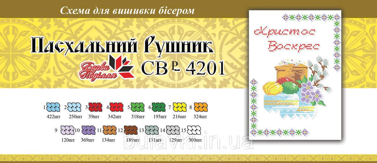 Вышивка бисером СВР 4201  Рушник пасхальний  формат А4