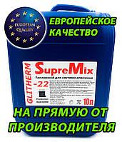 Жидкость для систем отопления (основа - глицерин) TM SupreMix -22 10 л.