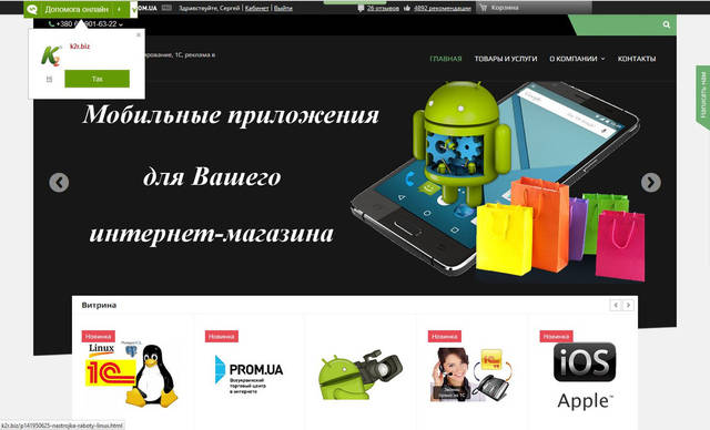 Корпоративный сайт К2Р 82