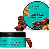 Скраб для тела шоколад- миндаль Letique