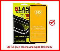 Защитное стекло 9D Tiger Glass для Realme 6 Black, full glue, полная проклейка