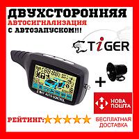 Двухсторонняя сигнализация с автозапуском двигателя Автосигнализация Tiger BS-555 Сирена в подарок