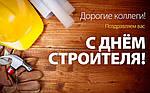 """Корпорация """"Промстан"""" поздравляет друзей и коллег с Днем строителя!"""