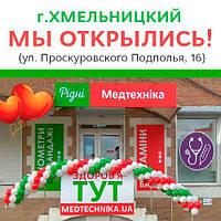 Жители Хмельницкого, мы открыли свои двери для вас!