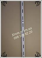 Рейка перфорированная белая (профиль настенный)