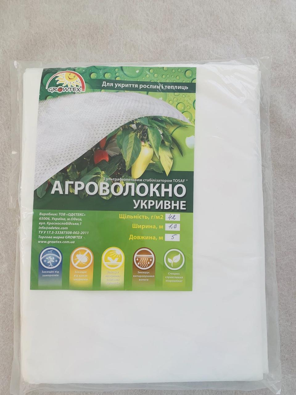 Агроволокно белое в пакете 42 г/м2 1,6*5 м Одетекс