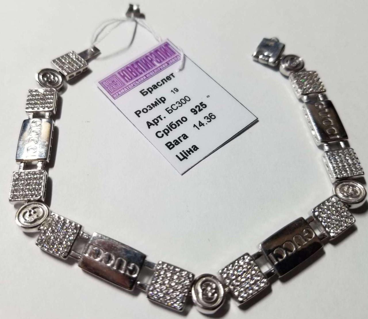 Брендовий срібний браслет .