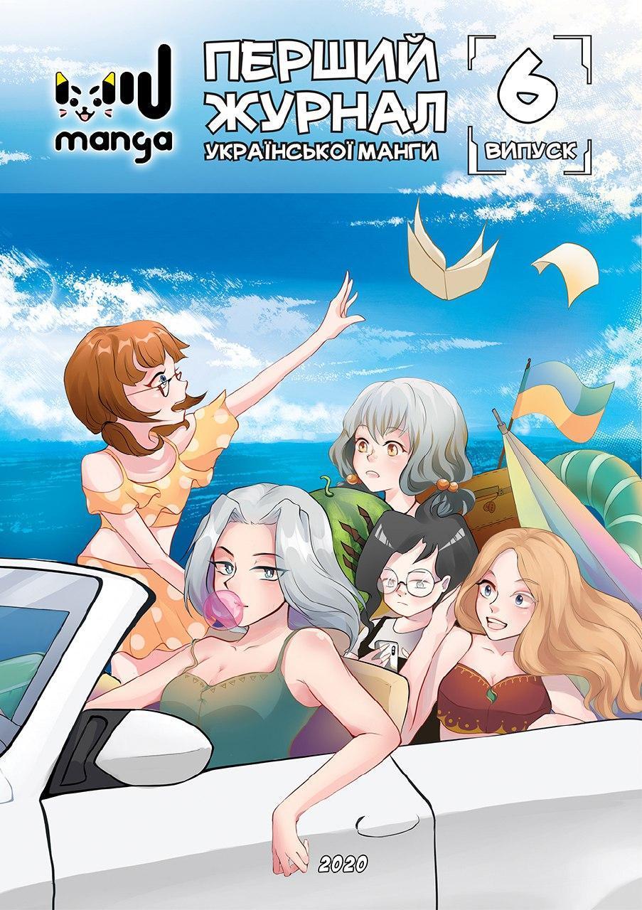 """Випуск 6 Український журнал манги """"MIU manga""""  ( Украинский журнал манги )"""
