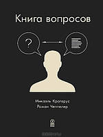 Книга вопросов