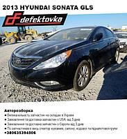 Автозапчастини до 2013 HYUNDAI SONATA