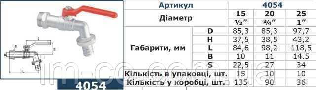 """Кран кульовий SOLOMON для поливу 3/4"""" 0114054"""