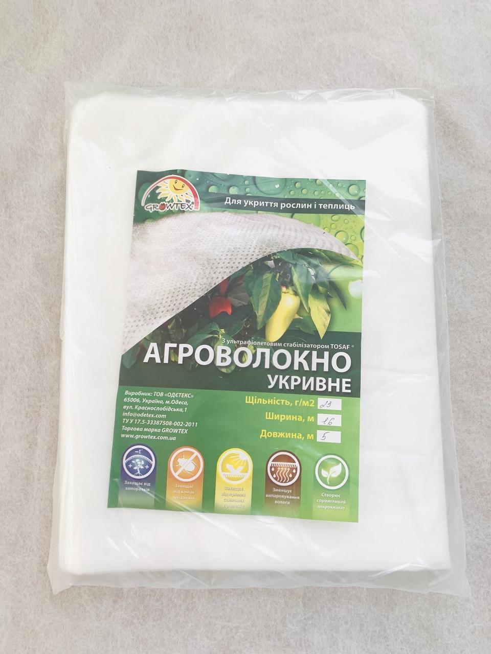 Агроволокно біле в пакеті 23 г/м2 1,6*5 м Одетекс