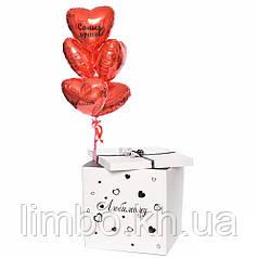 Коробка с шарами на день рождения с надписью, красными сердцами и комплиментами