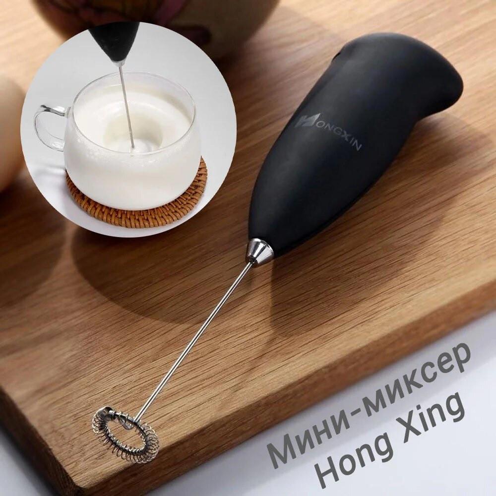 Мини - миксер капучинатор для молока Hongxin
