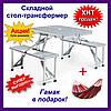 Туристический складной стол-трансформер Белый + 4 стула+ Туристический гамак тканевый гавайский для отдыха!