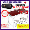 Усиленный раскладной стол со стульями (3 режима высоты) Коричневый + Портативная колонка JBL Charge в подарок!