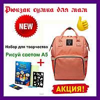 Рюкзак сумка для мам розовый., фото 1